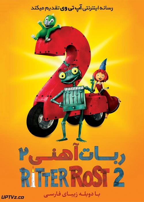 دانلود انیمیشن ربات آهنی Ritter Rost 2 Das Schrottkomplott 2017 دوبله فارسی
