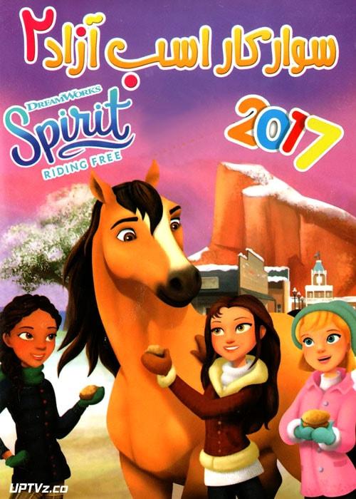 دانلود انیمیشن سوارکار اسب آزاد 2 با دوبله فارسی