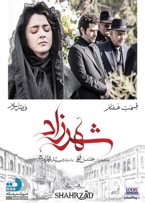 دانلود �صل سوم سریال شهرزاد با کی�یت 4K