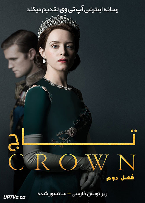 دانلود سریال تاج The Crown با زیرنویس فارسی