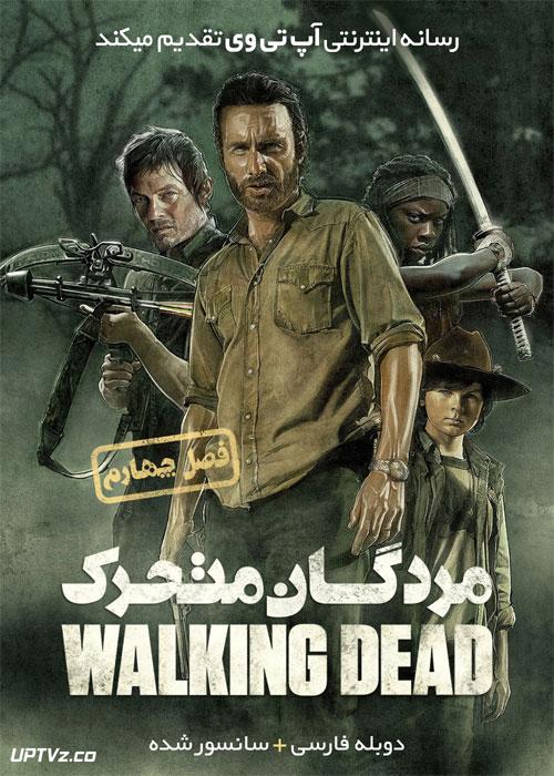 دانلود سریال مردگان متحرک The Walking Dead فصل چهارم با دوبله فارسی