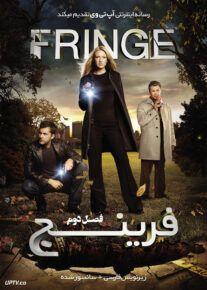 دانلود سریال فرینج Fringe فصل دوم