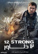 دانلود فیلم 12Strong 2017 با دوبله فارسی