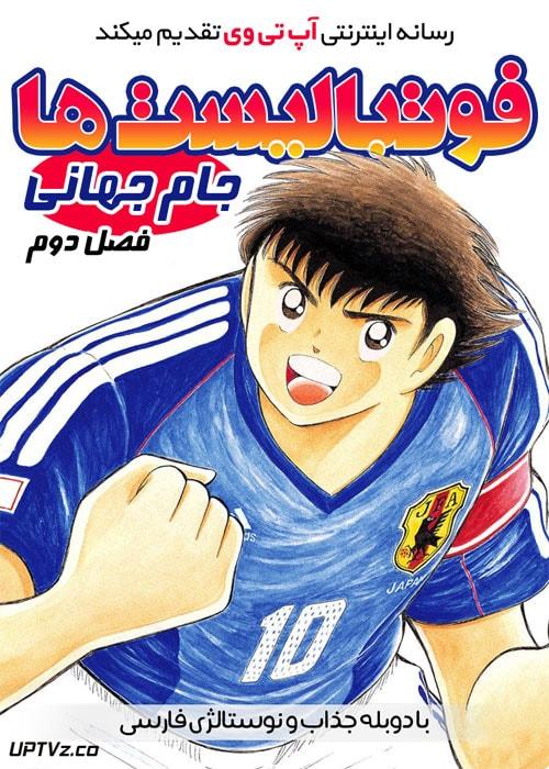 دانلود انیمیشن فوتبالیست ها Captain Tsubasa با دوبله فارسی
