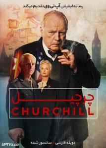 دانلود فیلم Churchill 2017 چرچیل با دوبله فارسی