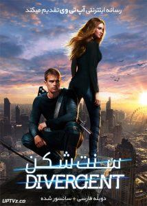 دانلود فیلم Divergent 2014 سنت شکن با دوبله فارسی