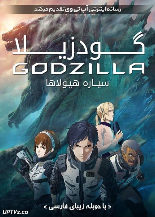 دانلود انیمیشن گودزیلا سیاره هیولاها Godzilla Planet of the Monsters 2017