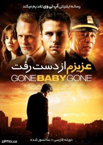 دانلود فیلم Gone Baby Gone 2007 عزیزم از دست رفت با دوبله فارسی