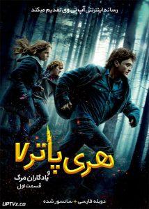 دانلود فیلم Harry Potter and the Deathly Hallows – Part 1 2010 هری پاتر و یادگاران مرگ قسمت اول با دوبله فارسی