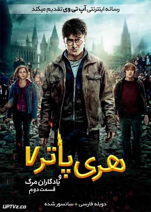 دانلود فیلم Harry Potter and the Deathly Hallows – Part 2 2011 هری پاتر و یادگاران مرگ قسمت دوم