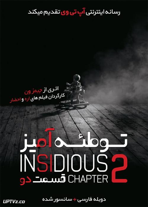 دانلود فیلم Insidious 2 2013 توطئه آمیز 2