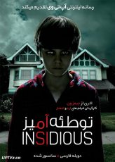 دانلود فیلم Insidious 2010 توطئه آمیز