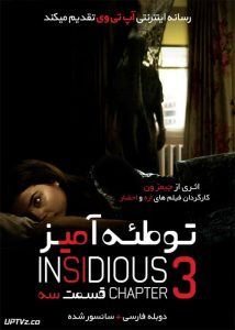 دانلود فیلم Insidious 3 2015 توطئه آمیز 3 با دوبله فارسی