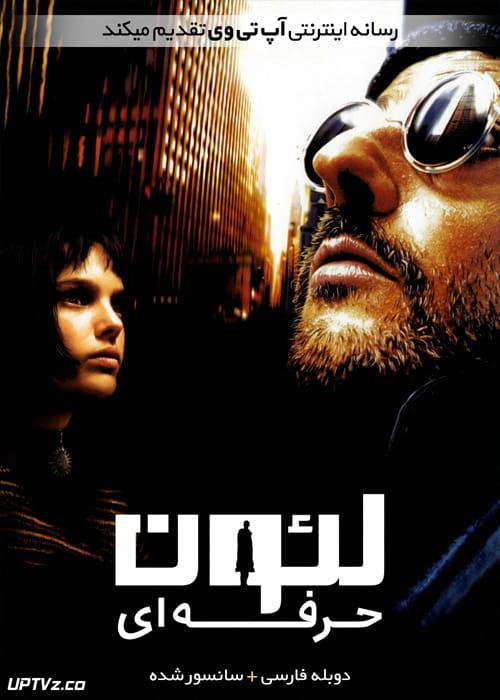 دانلود فیلم Leon The Professional 1994 لئون حرفه ای