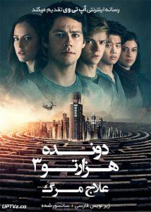 دانلود فیلم Maze Runner The Death Cure 2017 دونده هزار تو 3 با دوبله فارسی