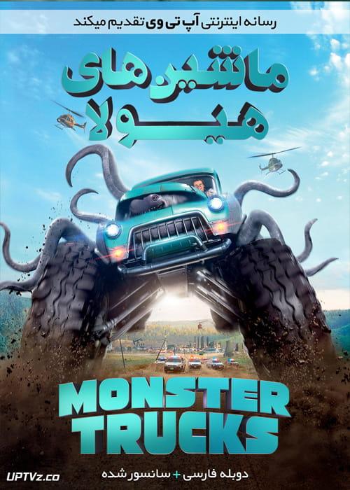 دانلود فیلم Monster Trucks 2016 ماشین های هیولا