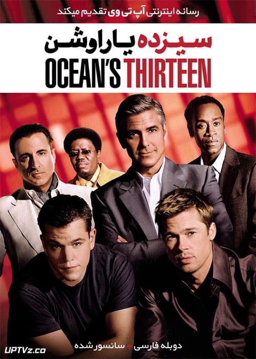 دانلود فیلم Oceans Thirteen 2007 سیزده یار اوشن با دوبله فارسی