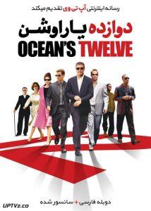 دانلود فیلم Oceans Twelve 2004 دوازده یار اوشن با دوبله فارسی
