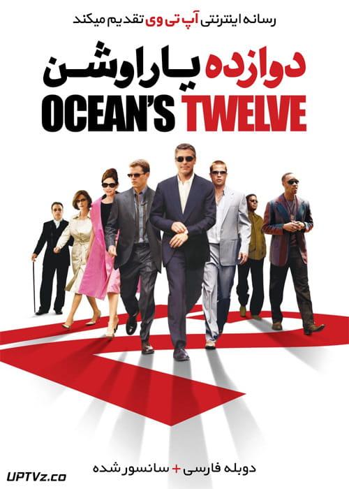 دانلود فیلم Oceans Twelve 2004 دوازده یار اوشن
