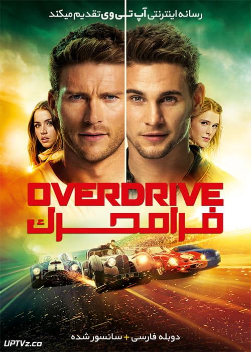 دانلود فیلم Overdrive 2017 فرامحرک