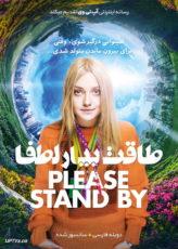 دانلود فیلم Please Stand By 2017 طاقت بیار لطفا با دوبله فارسی
