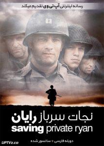 دانلود فیلم Saving Private Ryan 1998 نجات سرباز رایان با دوبله فارسی