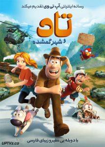 دانلود انیمیشن تاد و شهر گمشده با دوبله فارسی
