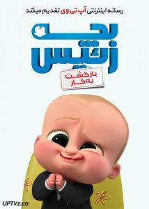 دانلود انیمیشن بچه رئیس بازگشت به کار The Boss Baby با دوبله فارسی