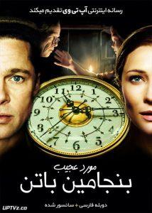 دانلود فیلم The Curious Case of Benjamin Button 2008 مورد عجیب بنجامین باتن با دوبله فارسی