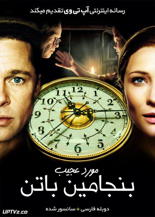 دانلود فیلم The Curious Case of Benjamin Button 2008 مورد عجیب بنجامین باتن