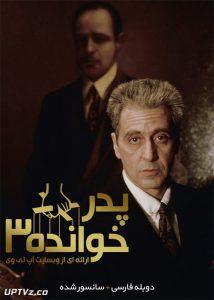 دانلود فیلم The Godfather 3 1990 پدرخوانده 3 با دوبله فارسی
