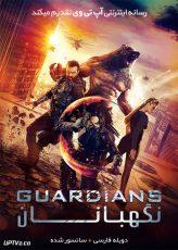 دانلود فیلم The Guardians 2017 نگهبانان