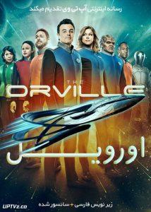 دانلود سریال اورویل The Orville با زیرنویس فارسی