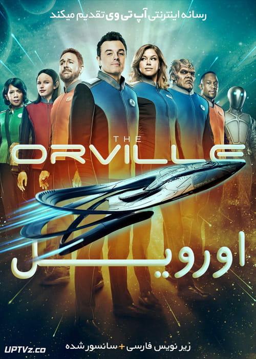 دانلود سریال اورویل The Orville