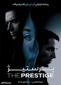 دانلود فیلم The Prestige 2006 پرستیژ با دوبله فارسی