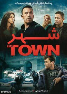 دانلود فیلم The Town 2010 شهر با دوبله فارسی