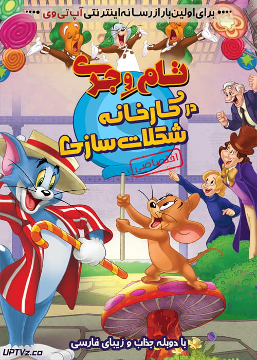 دانلود انیمیشن تام و جری در کارخانه شکلات سازی Tom and Jerry Willy Wonka and the Chocolate Factory 2017