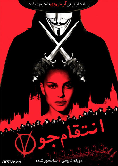 دانلود فیلم V for Vendetta 2005 انتقام جو