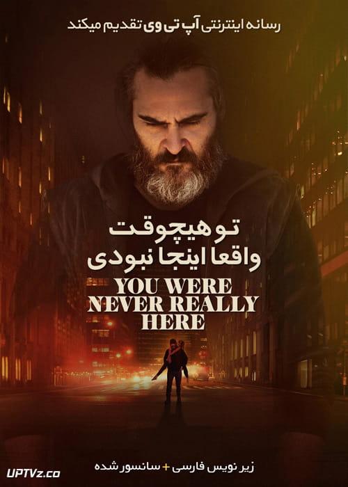 دانلود فیلم You Were Never Really Here 2017 تو هیچ وقت واقعا اینجا نبودی