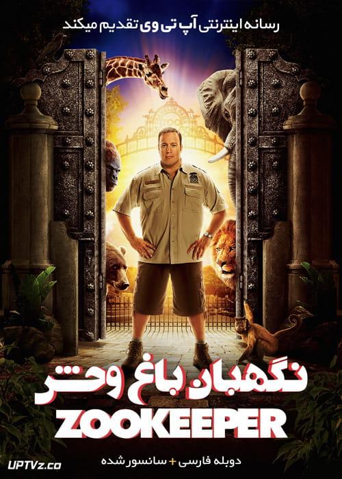 دانلود فیلم Zookeeper 2011 نگهبان باغ وحش