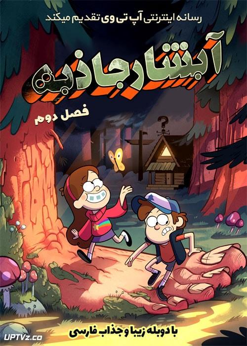 دانلود انیمیشن آبشار جاذبه Gravity Falls فصل دوم با دوبله فارسی