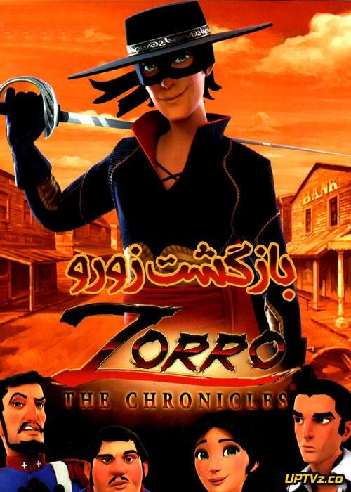 دانلود انیمیشن بازگشت زورو Zorro با دوبله فارسی