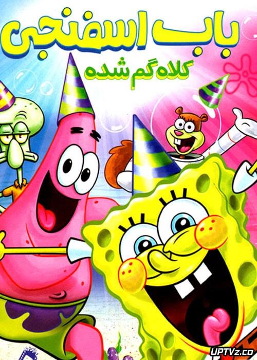 دانلود انیمیشن باب اسفنجی کلاه گم شده با دوبله فارسی