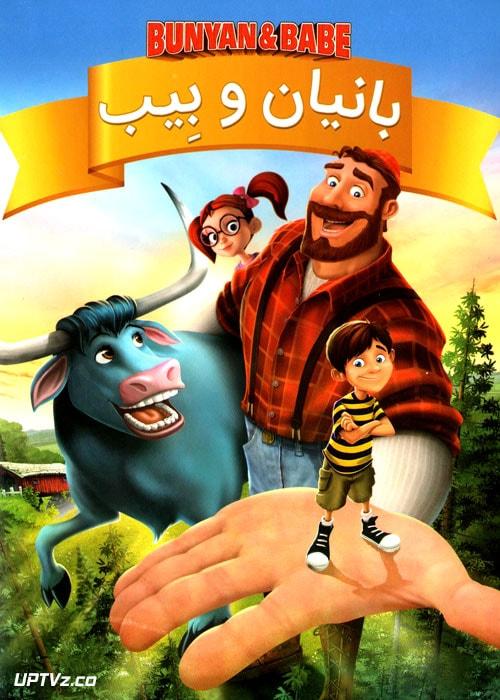 دانلود انیمیشن بانیان و بیب با دوبله فارسی