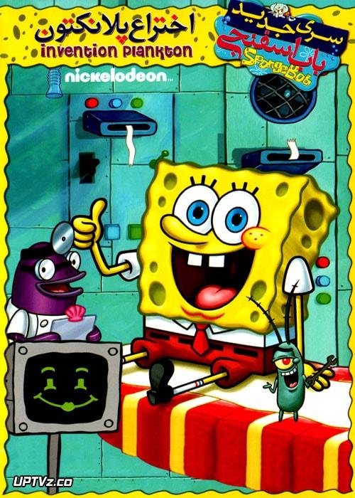 دانلود انیمیشن باب اسفنجی اختراع پلانکتون SpongeBob 2017 با دوبله فارسی