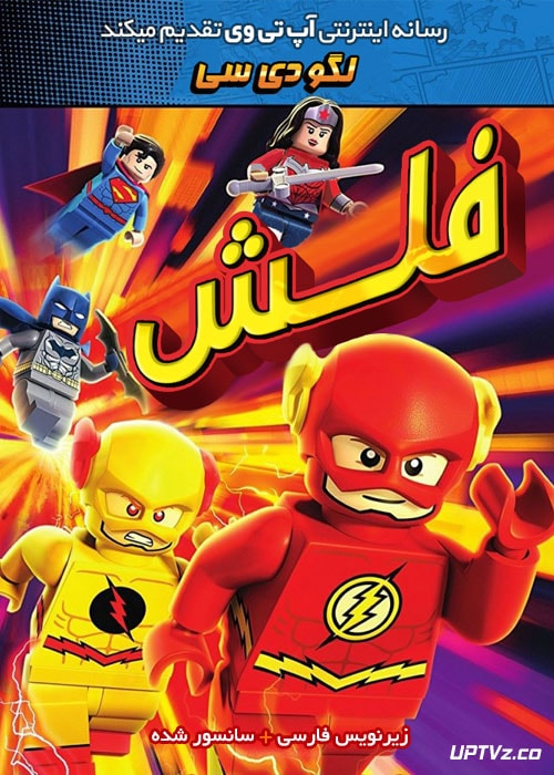 دانلود انیمیشن لگو دی سی فلش Lego DC Comics Super Heroes The Flash 2018 دوبله فارسی