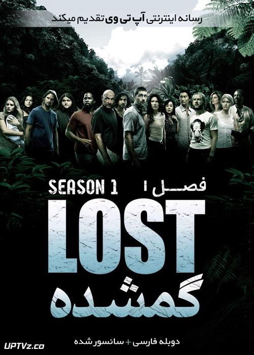 دانلود سریال گمشده Lost با دوبله فارسی