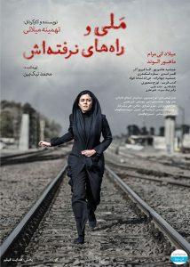 دانلود فیلم ملی و راه های نرفته اش با کیفیت 4K و لینک مستقیم