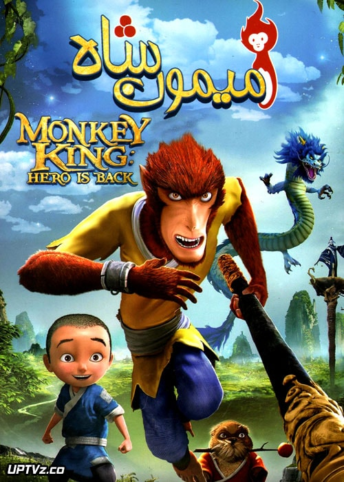 دانلود انیمیشن میمون شاه با دوبله فارسی