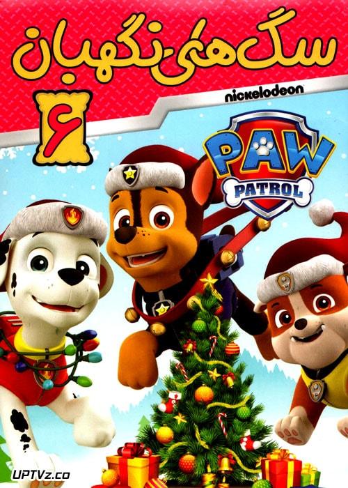 دانلود انیمیشن سگ های نگهبان PAW Patrol 2015 با دوبله فارسی